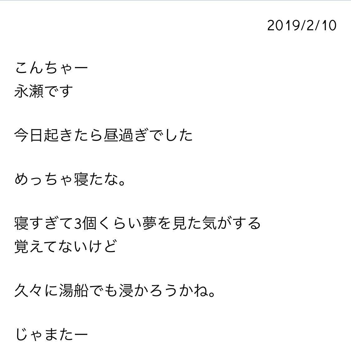 れん's days 永瀬廉