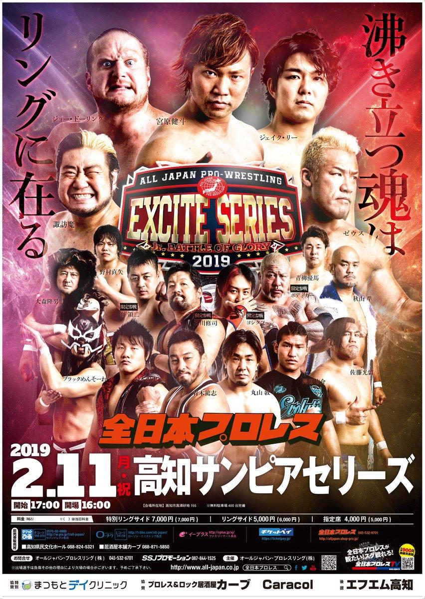"""AJPW: """"Jr. Battle of Glory 2019"""" Día 2 2"""