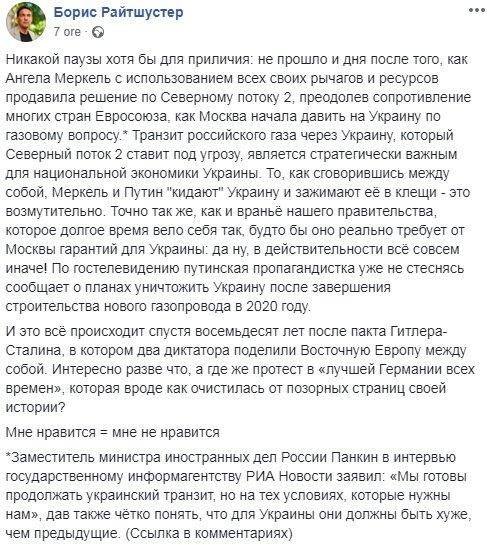 РФ, затягивая переговоры о транзите газа через ГТС Украины, вновь может вызвать кризис с поставками в Европу, - Коболев - Цензор.НЕТ 2354