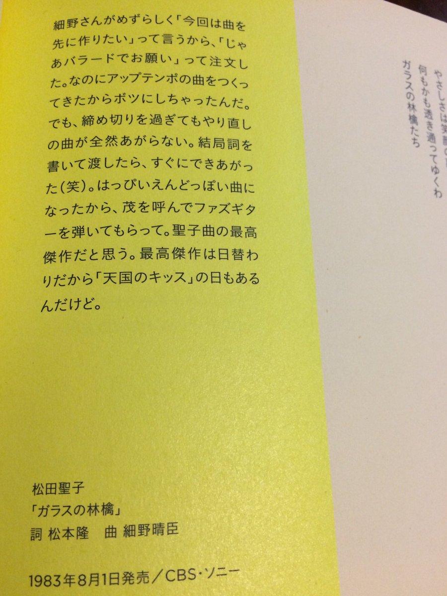 奈良鹿子's photo on ガラスの林檎