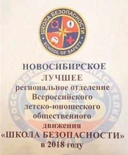 Новосибирска Фото