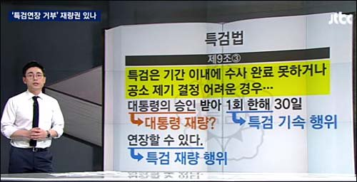 고발뉴스/GO발뉴스's photo on 최순실 특검
