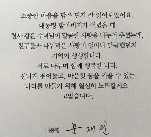 더불어민주당사건사고정리위원장 ᵀᴬᵞᴸᴼᴿ ᴱᴿᴵᴺ's photo on 대통령 할아버지