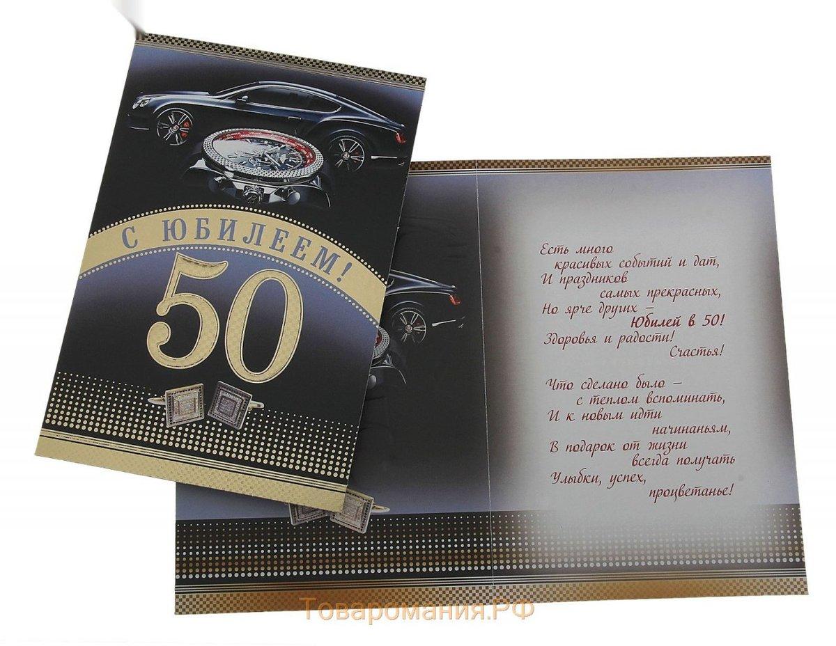 Поздравление для мужчины с 50 летием от коллектива