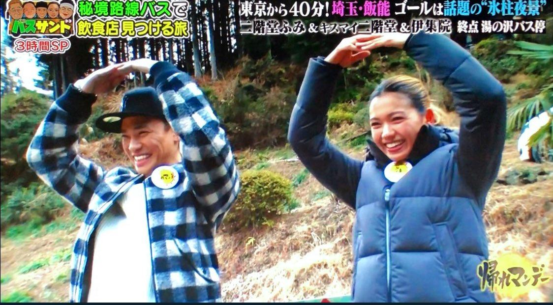 なっつ's photo on #帰れマンデー