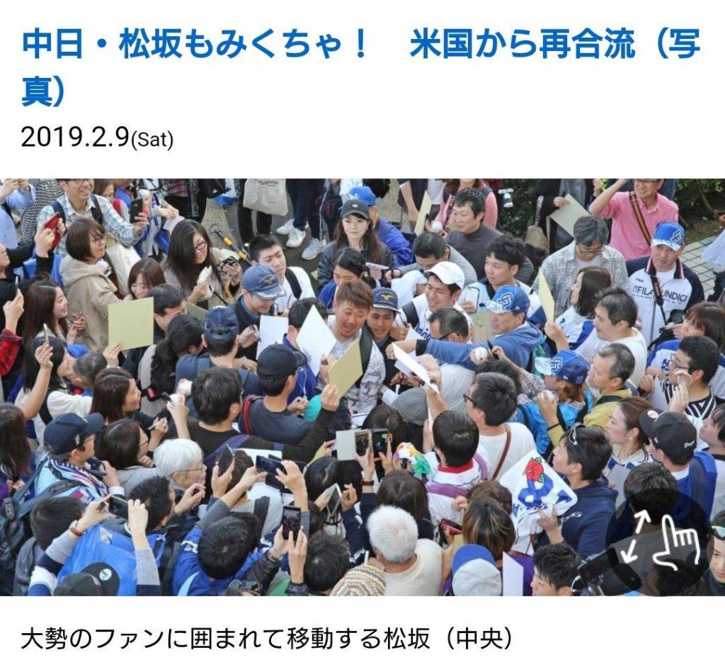 まとめのすみか's photo on 松坂破壊