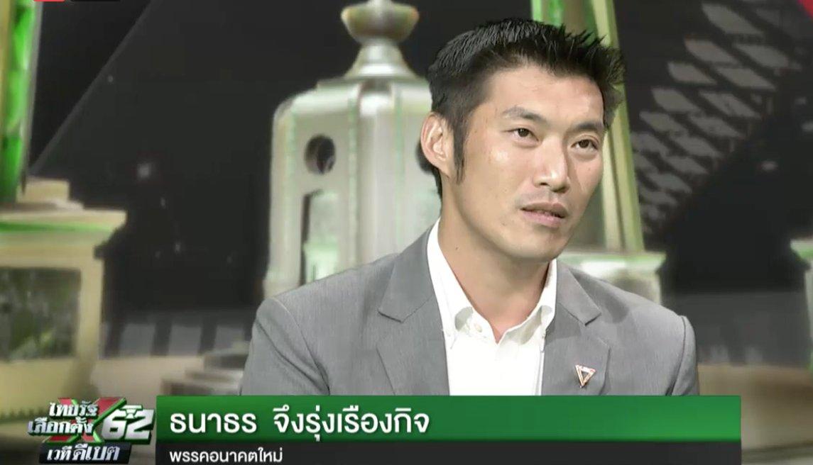 ThairathTV's photo on #ไทยรัฐเลือกตั้ง62