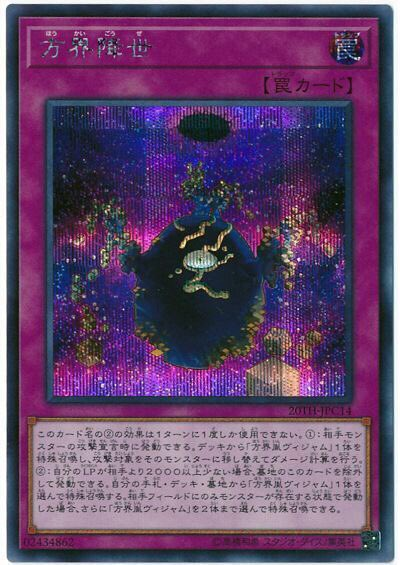 遊戯王OCG【方界】デッキレシピ・カード一覧・回し方・対策方法