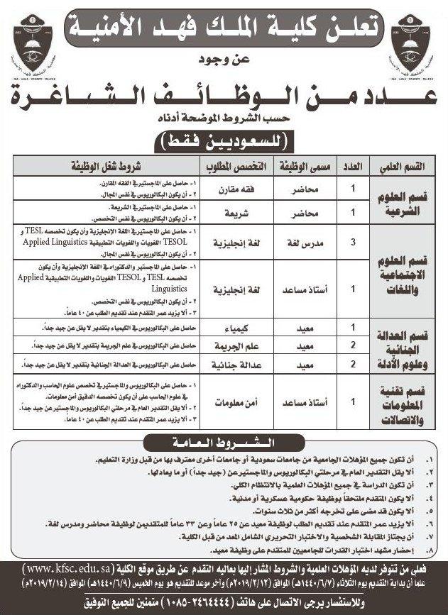 تعلن كلية الملك فهد الأمنية بالرياض عن وظائف أكاديمية للرجال   التقديم يبدأ غدا الثلاثاء  http://www.kfsc.edu.sa/  #وظائف_شاغرة #وظائف #وظائف_الرياض