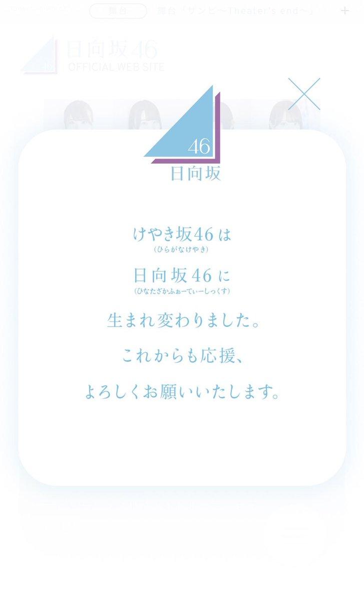 🔪Re:武士屋のくろすけ⊿🔪's photo on W-KEYAKIZAKAの詩
