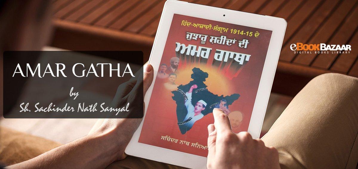 """http://eBookBazaar.com  """"Amar Gatha"""" by Shri. Sachinder Nath Sanyal #sikh #punjabi #books"""