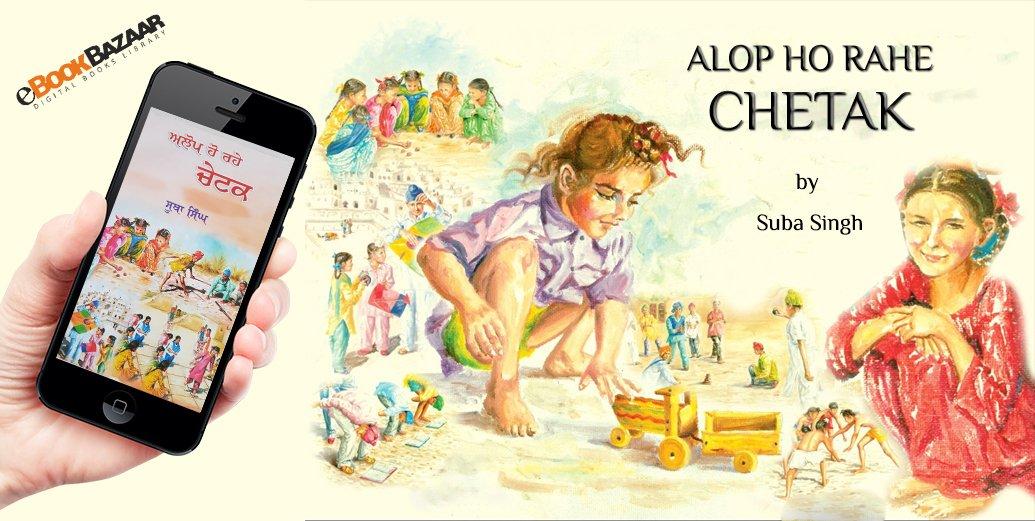 "http://eBookBazaar.com  ""Alop Ho Rahe Chetak"" by Suba Singh #religion #ebookbazaar #sikh #books"