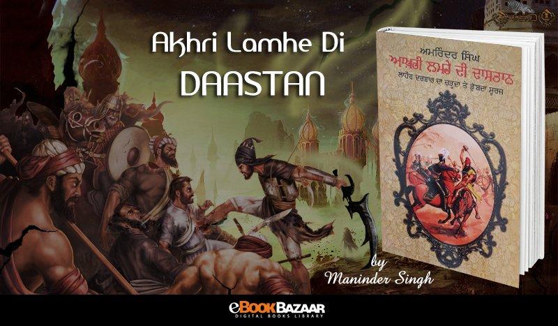 """http://eBookBazaar.com  """"Akhri Lamhe Di Daastan"""" by Maninder Singh #punjabi #sikh #books #history"""
