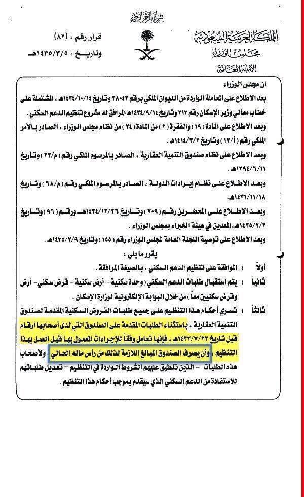 فهد الشهري's photo on #الاستيناف_حكمت_ضد_العقاري17_18