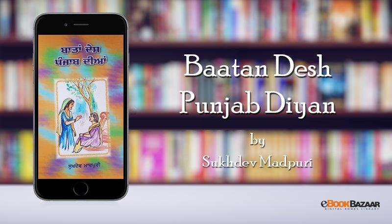"""http://eBookBazaar.com  """"Baatan Desh Punjab Diyan"""" by Sukhdev Madpuri #punjabi #books #ebookbazaar #culture"""