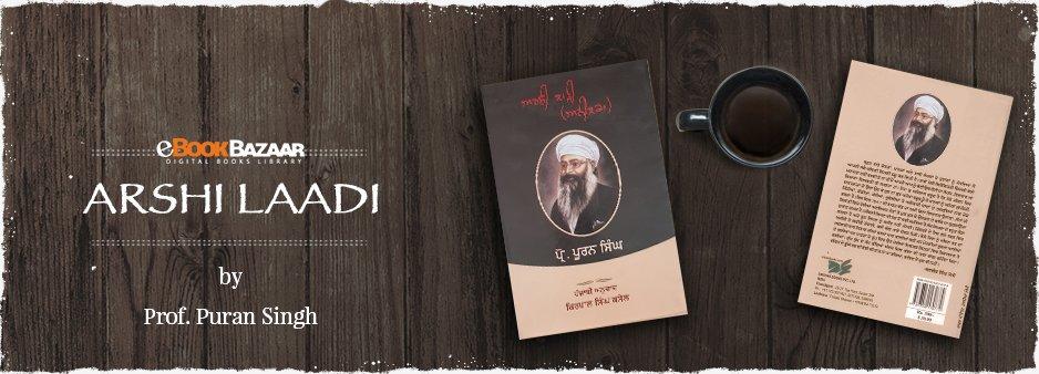 """http://eBookBazaar.com  """"Arshi Laadi"""" by Prof. Puran Singh #punjabi #books #sikh #ebookbazaar"""