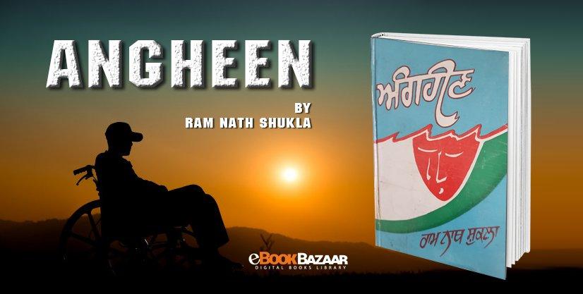 "http://eBookBazaar.com  ""Angheen"" by Ram Nath Shukla #eBookBazaar #punjabi #books"