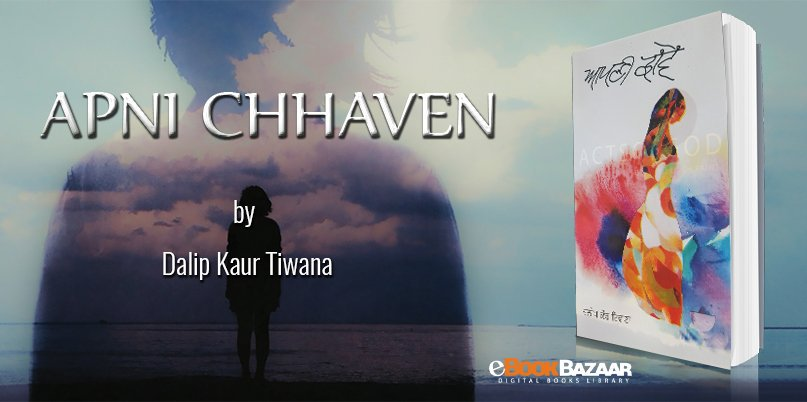 "http://eBookBazaar.com  ""Apni Chhaven"" by Dalip Kaur Tiwana #books #eBookBazaar #Punjabi"