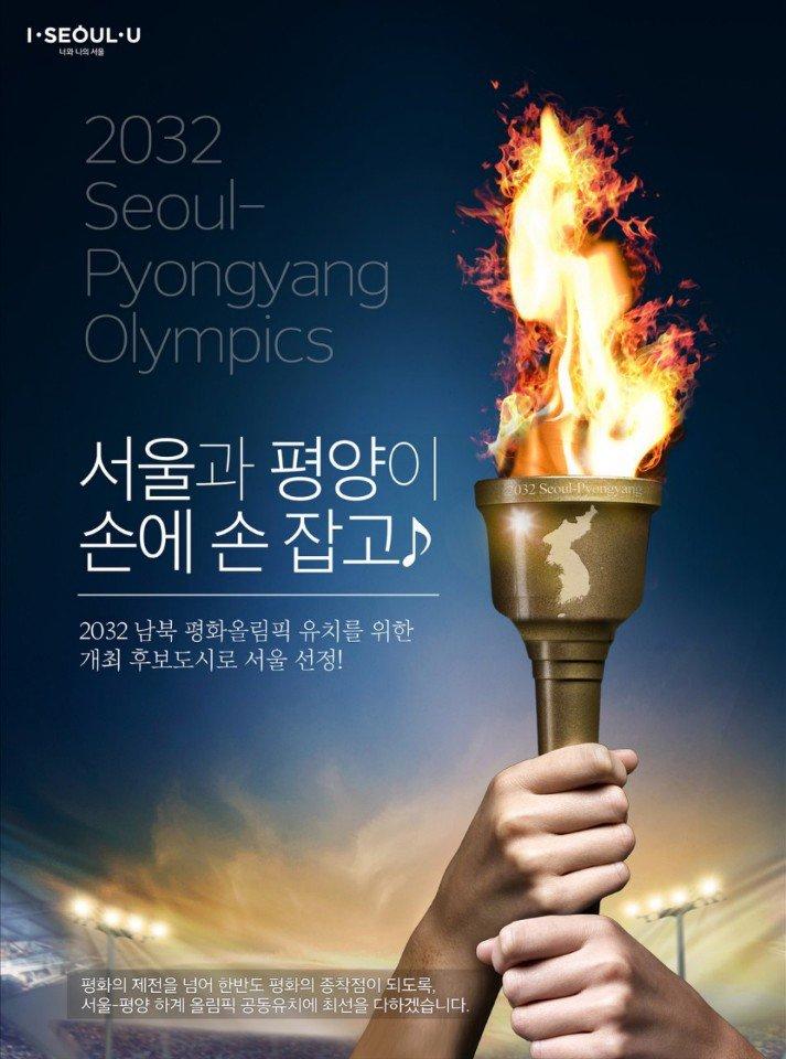 서울시's photo on 하계올림픽