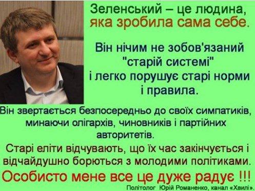 """Обвинения в незаконной агитации за Зеленского имеют целью создать хайп в СМИ, - """"Квартал 95"""" о бесплатных концертах - Цензор.НЕТ 6130"""