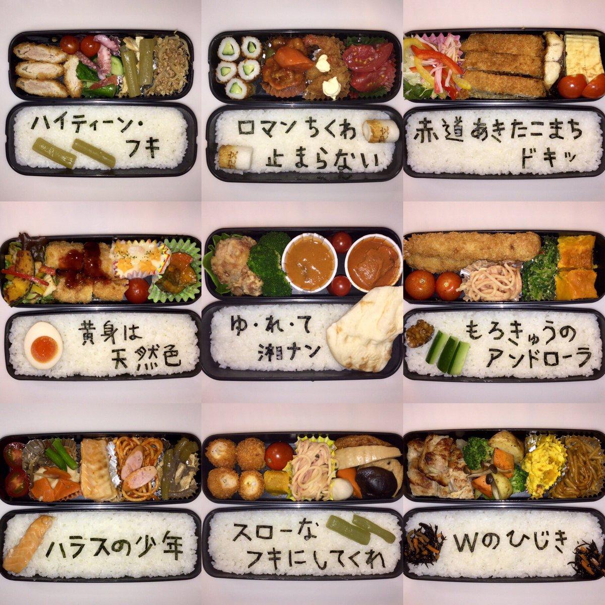 "RT @norimoji_aya: 海苔文字弁当!NHKFMラジオで「今日は一日""松本隆ソング三昧""」をお昼から聴いています❣️名曲の数々あっと言う間に夜!後半は19時20分から♪ #松本隆三昧 https://t.co/lOuoGuj68c"