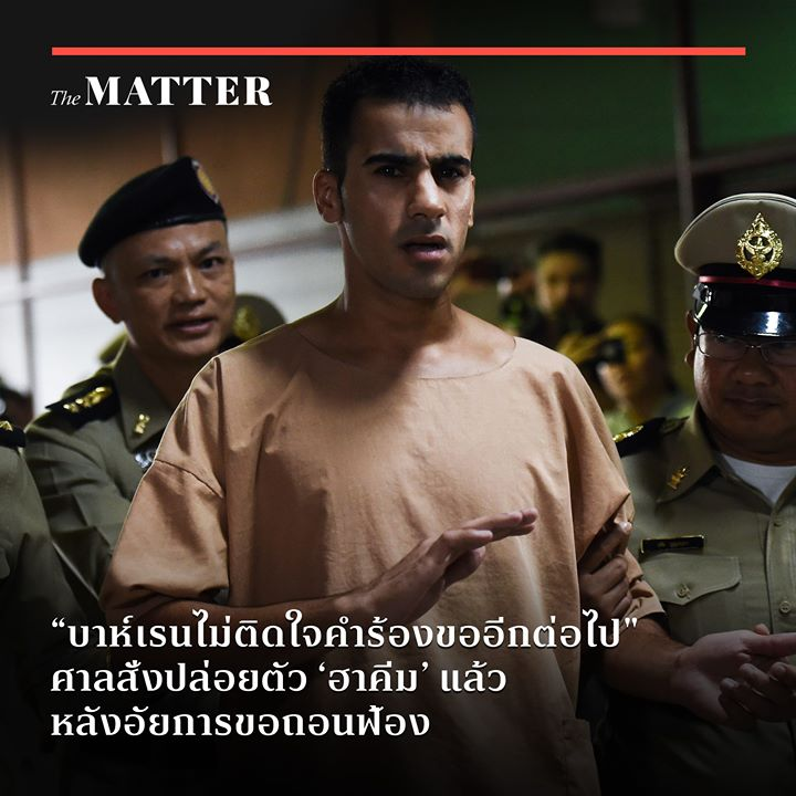 The MATTER's photo on #SaveHakeem