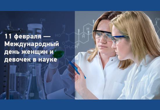 Картинки международный день женщин и девочек в науке