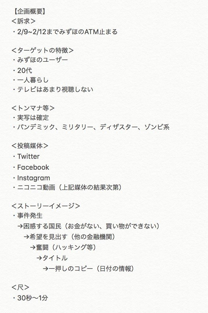 Takayuki Aka Son On Twitter 劇場版 みずほ銀行予告編 毎月