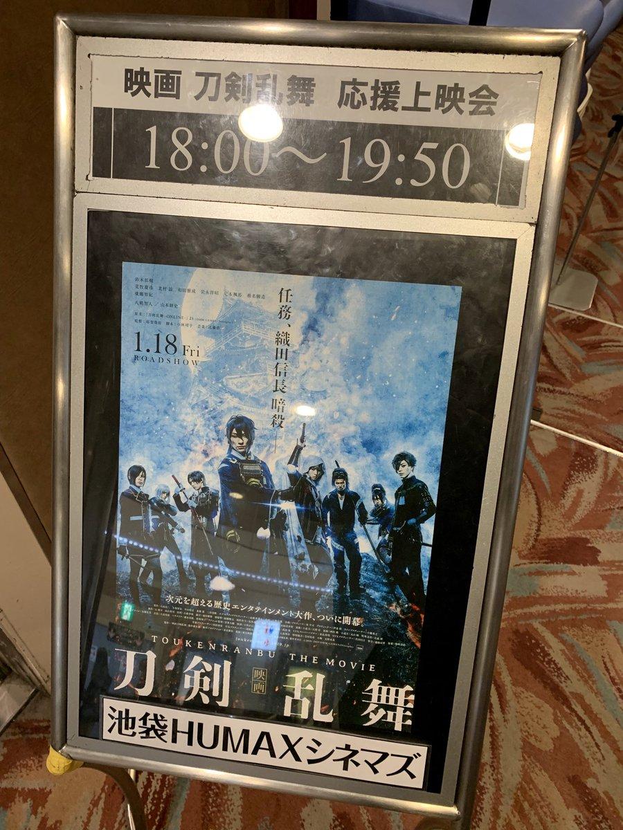 でじたろう@ニトロプラス's photo on 応援上映