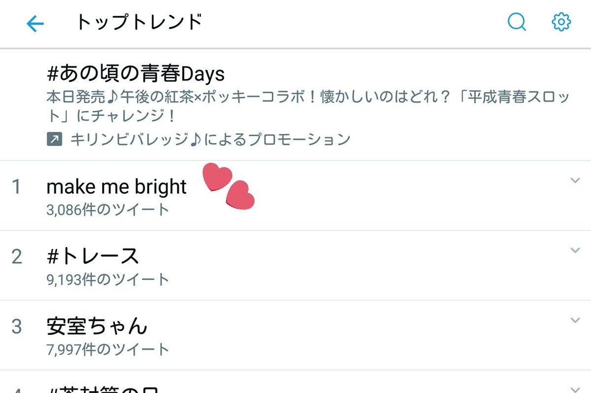 🍬ぱるてぃ。当選祈願🙏🙏🙏's photo on make me bright