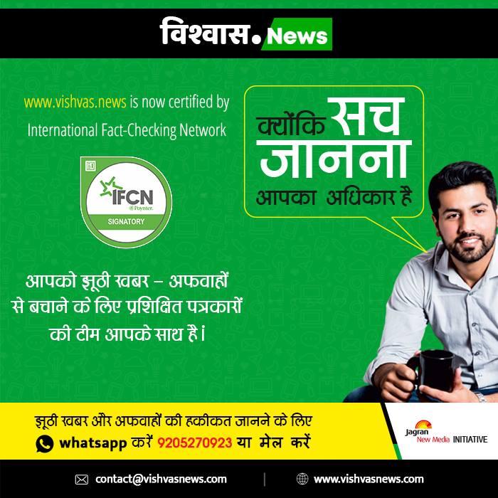 Vishvas.News's photo on #factcheck