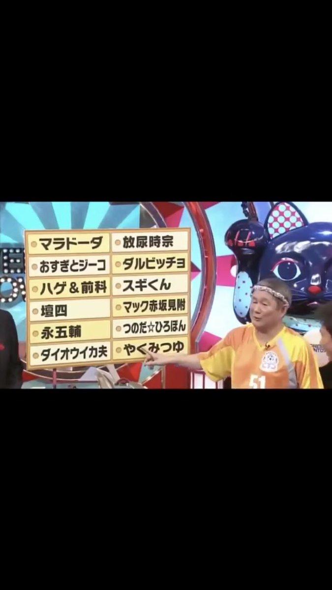 愛想 ネトゲ ビートたけし 弟子 芸人に関連した画像-02