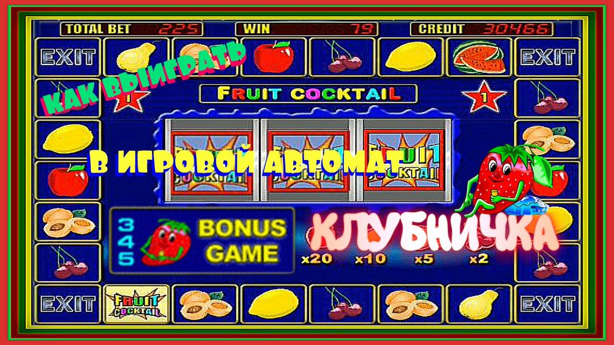 Казино онлайн игровые автоматы играть