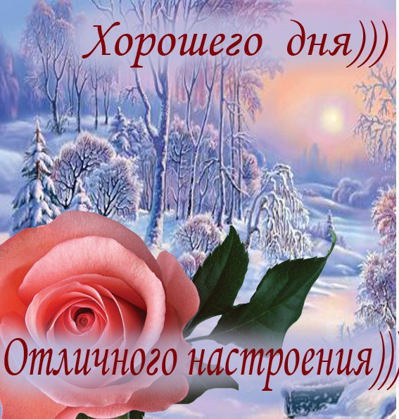 Картинка отличного дня и хорошего настроения зимняя