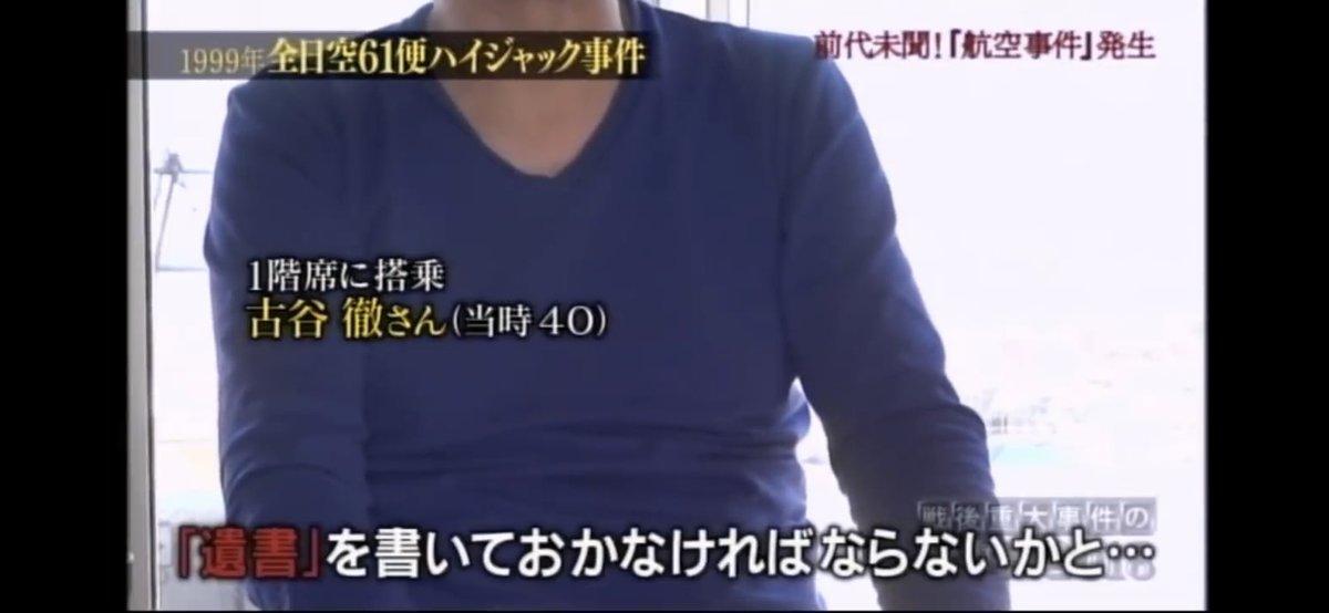 全日空61便ハイジャック事件 Hashtag On Twitter