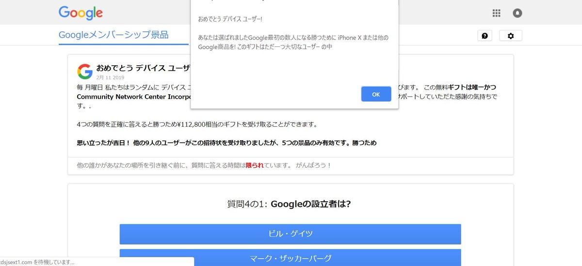 シップ は と メンバー 景品 Google