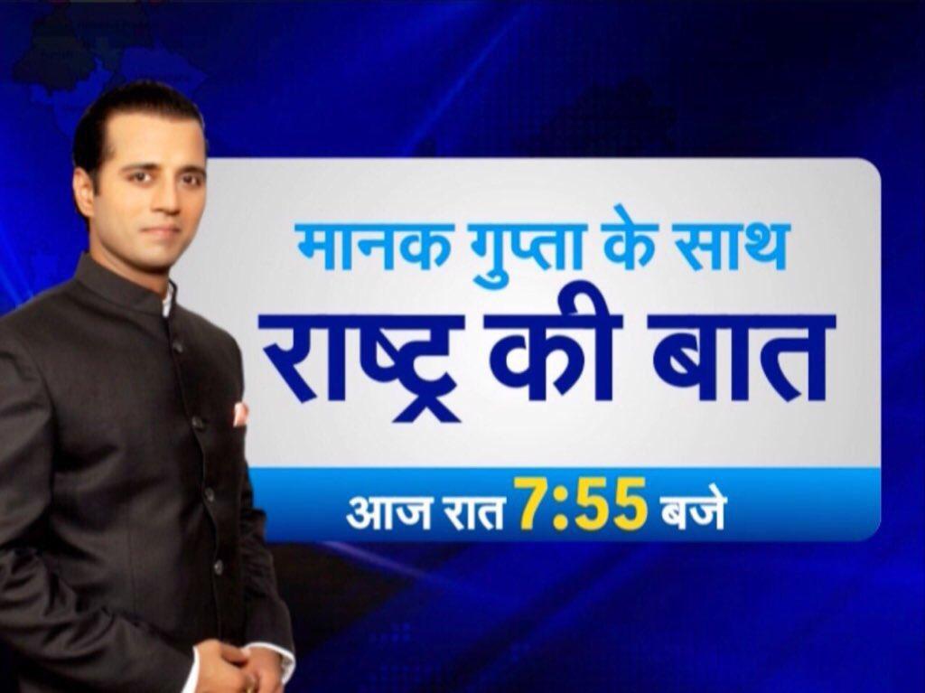 Manak Gupta's photo on #PriyankaUPRoadshow
