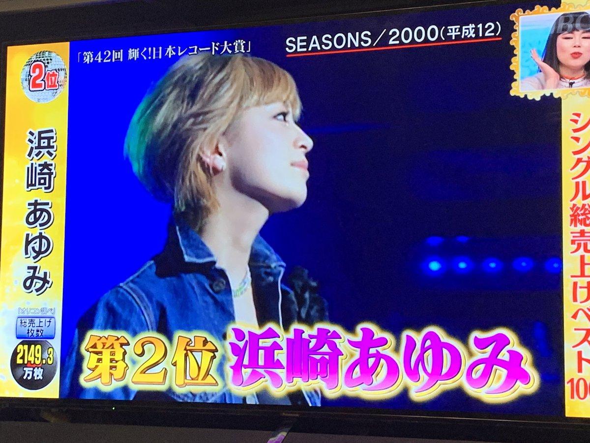 あっこ's photo on #歴代歌姫ベスト100