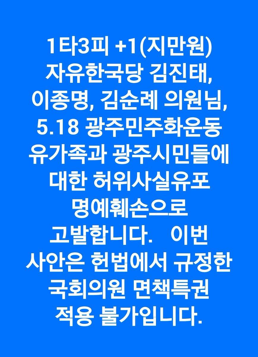 신승목, 국민이 적폐청산에 앞장섭니다.'s photo on 이종명