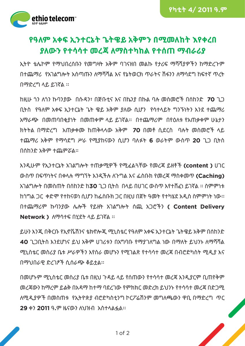 Ethio telecom on Twitter: