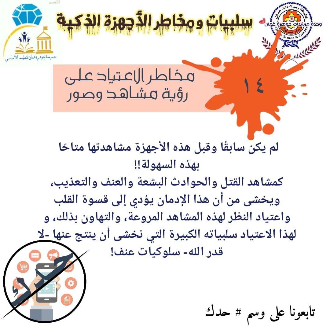 مدرسة جوهرة عمان בטוויטר حدك سلبيات ومخاطر الأجهزة الذكية 14 15