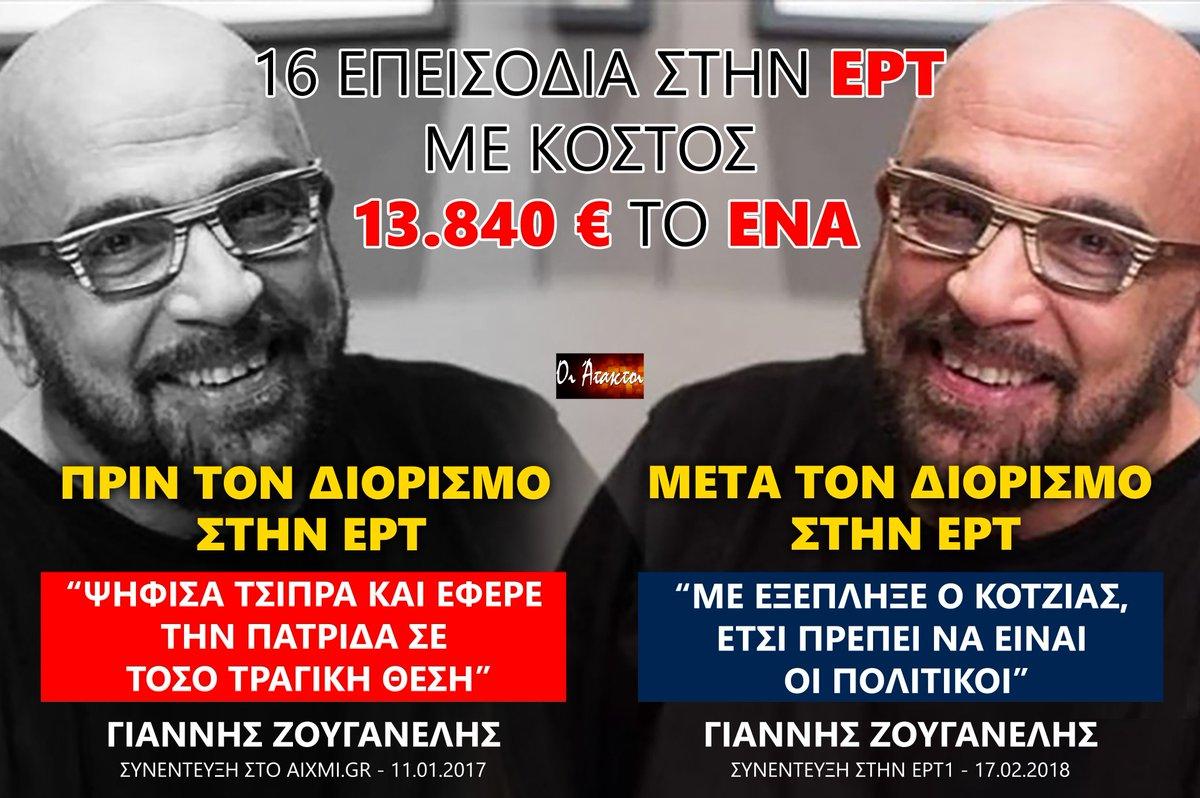 Αυτό ακριβώς είναι η αριστερά στην Ελλάδα - Ξεφτίλα έως το τέλος