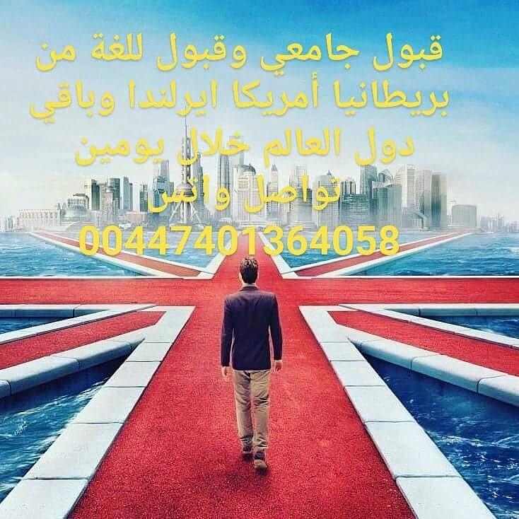 قبولات جامعية قبول لغة بريطانيا امريكا's photo on #ثلاثه_اشياء_تسعدك