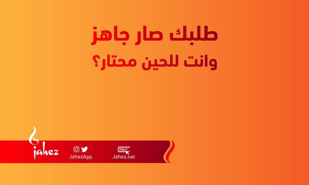 جاهز's photo on #ثلاثه_اشياء_تسعدك
