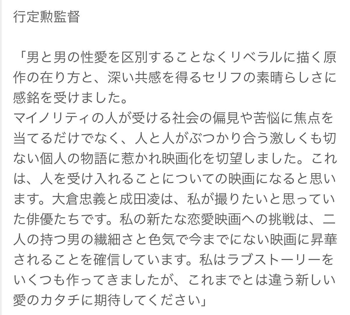 みどりのこのみ(・ω・)'s photo on 行定監督