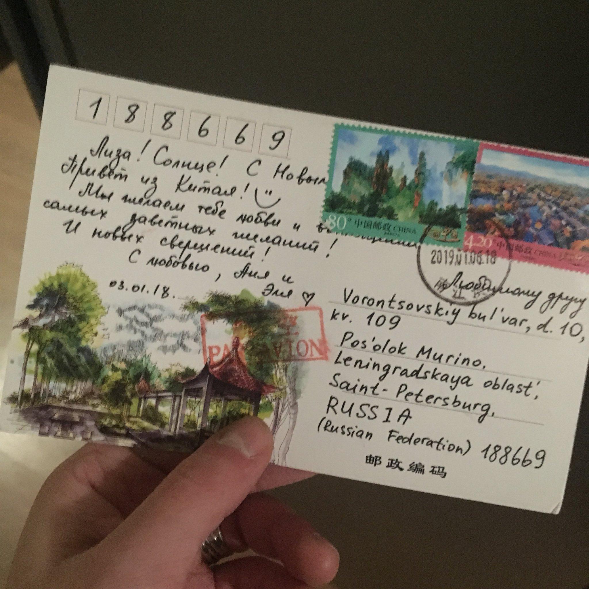 как послать открытку из-за границы зачем тогда спец