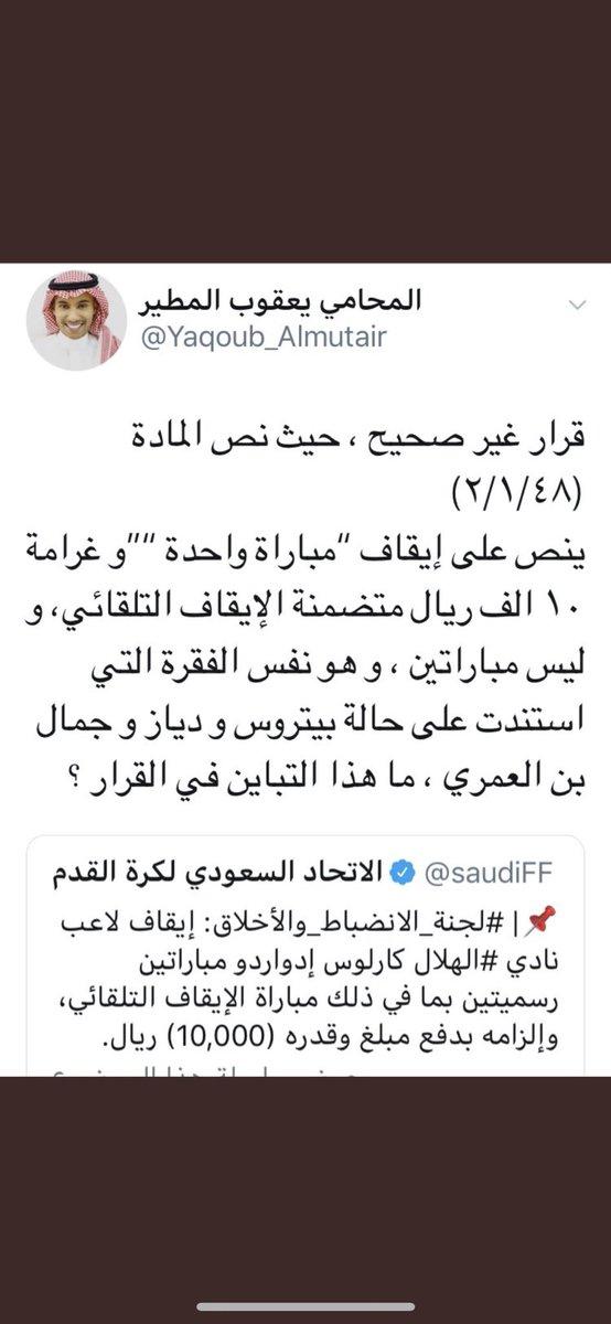 فهد الهلالي™'s photo on #الانضباط_النصر_خط_احمر