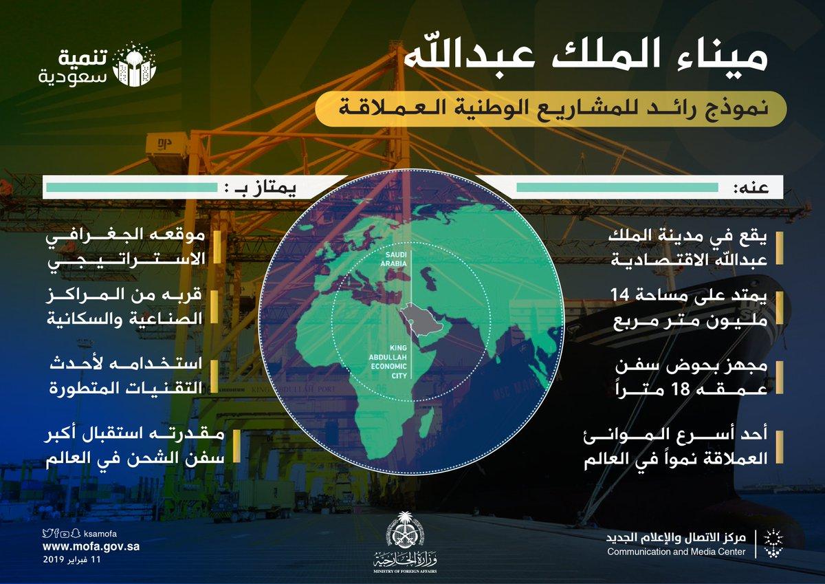 وزارة الخارجية 🇸🇦's photo on #ميناء_الملك_عبدالله