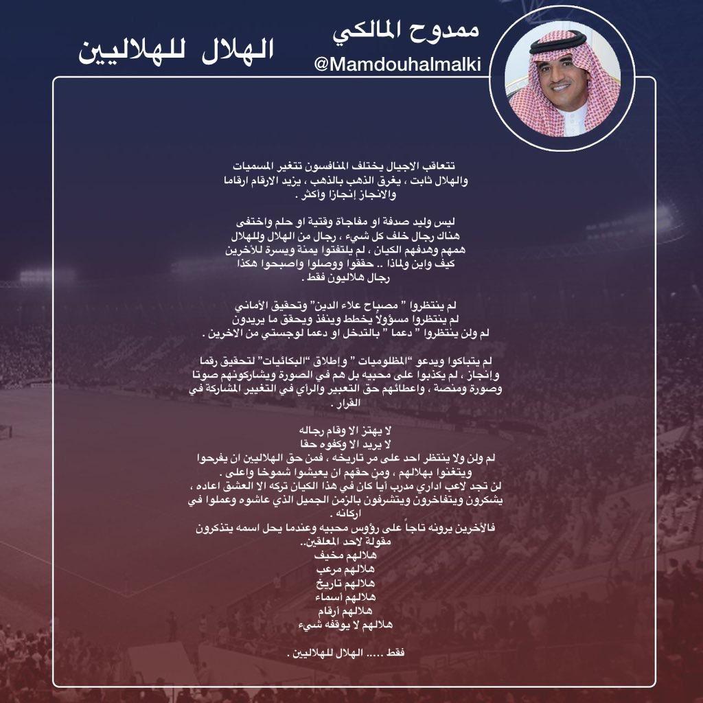 ممدوح المالكي's photo on #هلالي_الوعد_محيط_الرعب