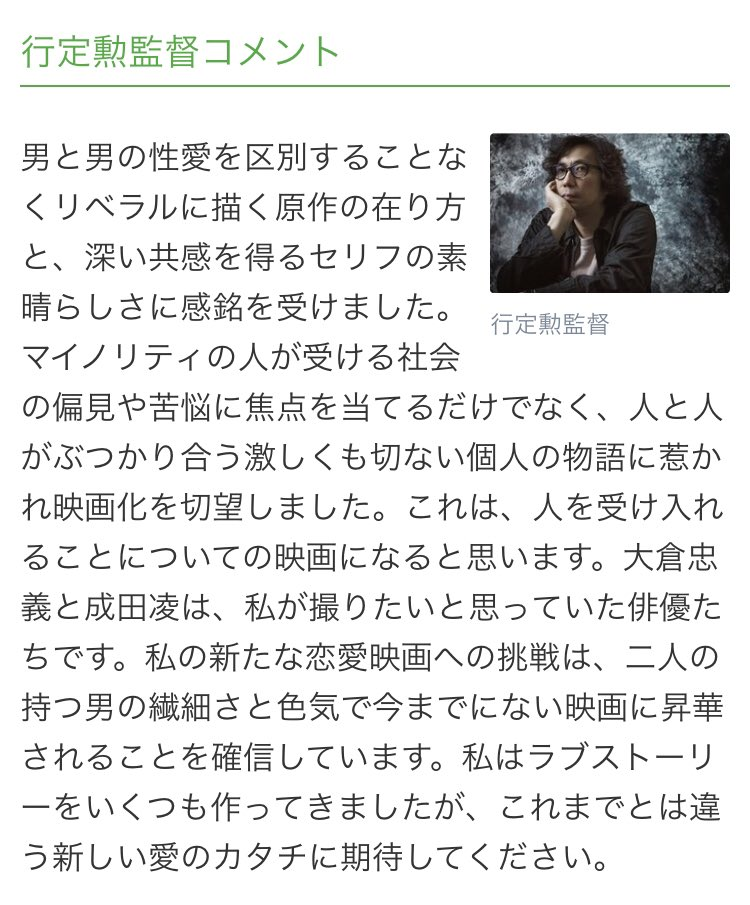 ゆーきゃん's photo on 行定監督